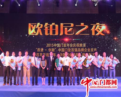 2015中国门业年会绽放广州