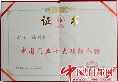 获2014中国门业十大功勋人物图片