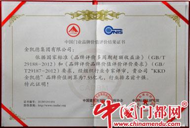 会上由中国标准化委员会发布的中国门业品牌价值评价结果-金凯德陈图片