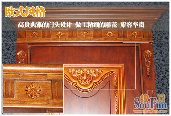 一统这款木门的门头设计造型独特、高贵典雅,精致的雕花工艺雍容华贵,可以将居室衬托的如宫殿一样华丽神圣;据店员介绍, 这款木门的门头出自欧洲专业设计师之手,完全是根据欧洲古典装修风格的要求进行的;当然,这时一款定制木门,如果消费者不喜欢这 种重装饰的风格样式,一统也会根据消费者的要求制作出门头简约大方的木门,以便与整个居室的装修风格相一致。 测评员提醒: 这款木门的造型比较复杂,比较容易藏污纳垢,打理起来也比较费时费事,消费者在日常的使用中要注意保持室内洁净,也不要在 木门上胡乱涂抹。 2.