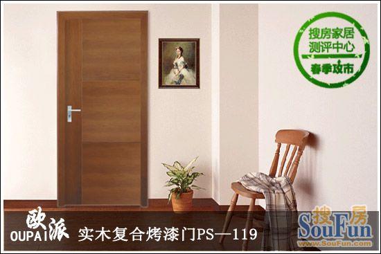 实木门测评:欧派实木复合烤漆门ps119