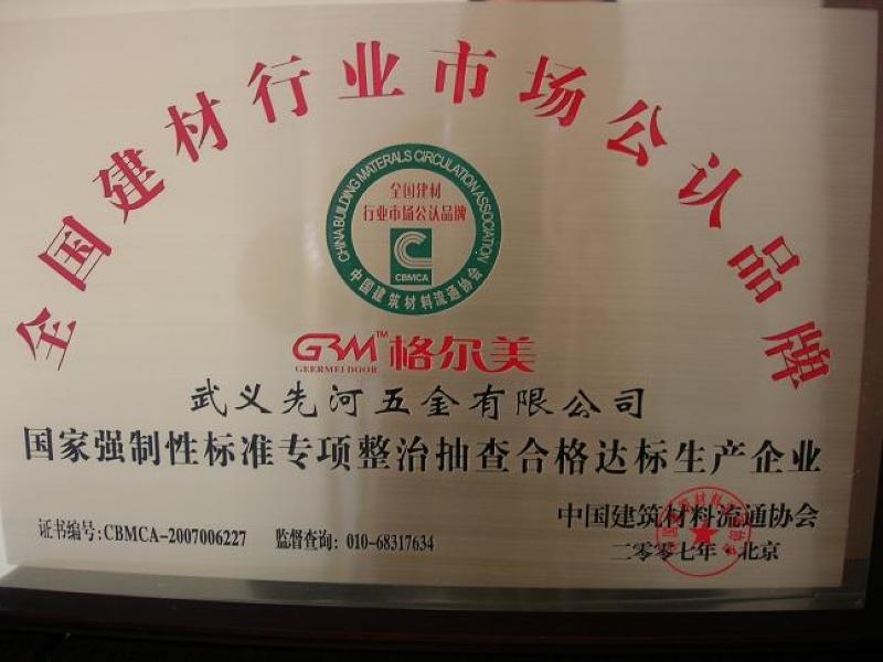 荣誉证书; 供应室内门