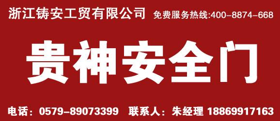 浙江永康非标门厂家 铸安门业隆重招商图片