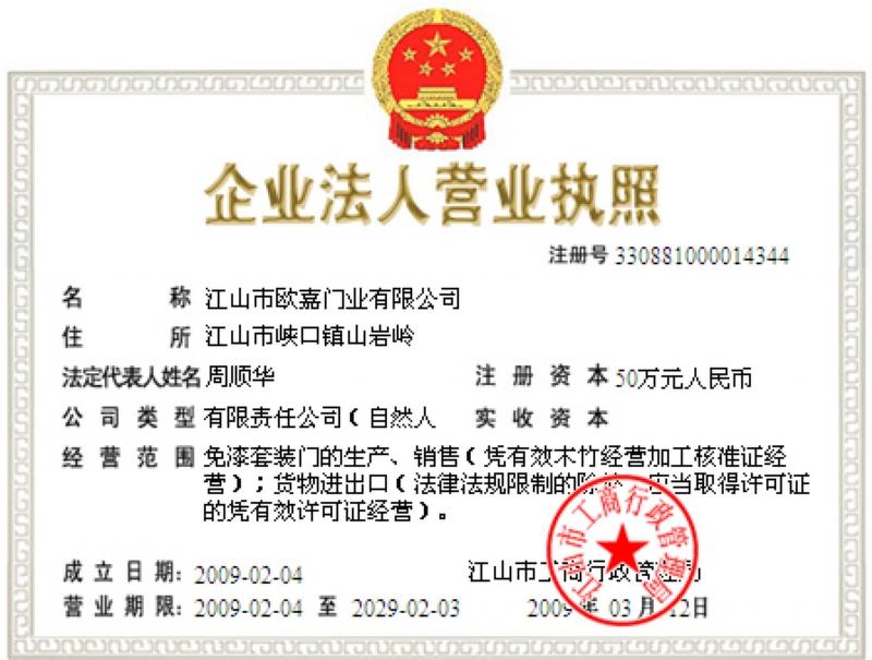 营业执照 荣誉证书 江山市欧嘉门业有限公司